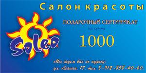 Салон красоты Soleo - подарочный сертификат 1000 рублей