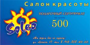 Салон красоты Soleo - подарочный сертификат 500 рублей
