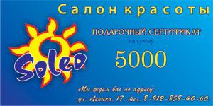 Салон красоты Soleo - подарочный сертификат 5000 рублей